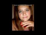 Со стены друга под музыку T-Killah feat. Виктория Дайнеко - Мира Мало . Picrolla