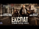 Экспат / The Expatriate (2012) | НТВ+