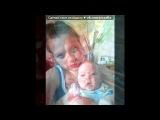 «МОЯ ЛЮБИМАЯ ДОЧА!» под музыку Алла Пугачева - Доченька моя. Picrolla