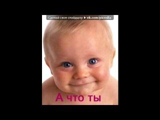 «Красивые Фото • fotiko.ru» под музыку масяня ПРИКОЛ!!!!!!! - сиська на письке. Picrolla