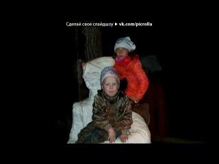 «Сынуля» под музыку колыбельная - Ложкой снег мешая.... Picrolla