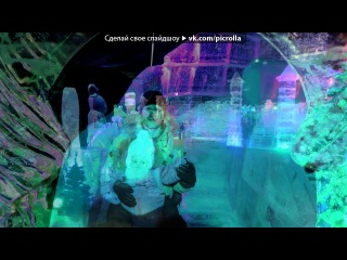 «ICE-LAND Музей льда» под музыку Эдуард Хиль - Зима (потолок ледяной, дверь скрипучая)))). Picrolla