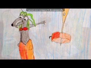 «Ваши рисунки» под музыку The Wanted - Chasing The Sun (музыкальный клип к мультфильм Ледниковый период 4) . Picrolla