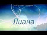 «Наше любимое имя ЛИАНА)))» под музыку Диско 90-х - poom pa-pa dthein. Picrolla