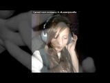 Добранська =) под музыку Shami ft. SK &amp Rash - Ты Нужна. Picrolla