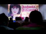 Я на концерте)))Элфинэ Азгамова,Indiva)