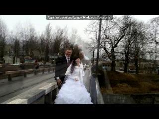 «свадьба» под музыку Francois Feldman - Les Valses De Vienne (Свадебный вальс на французском). Picrolla