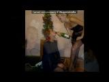 «как всё было)))» под музыку Богдан Титомир & Тимати - Грязные шлюшки . Picrolla