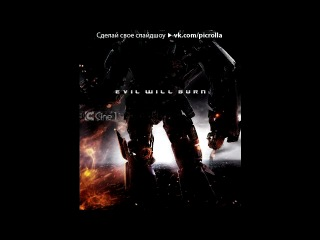 «Трансформеры 4(2014)» под музыку S.T.A.L.K.E.R. - Сталкер - Чистое небо. Picrolla
