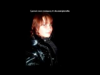 «я и мои друзяки» под музыку Espesh - Любим в контакте, мутим в контакте. Picrolla