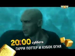 «Гарри Поттер и Кубок Огня» - реклама на ТНТ
