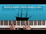 Разучиваем музыку из фильма Пираты карибского моря / Pirates of the Caribbean