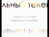 A-ONE HIP-HOP MUSIC CHANNEL - лучший музыкальный телеканал в России