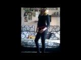 «Со стены друга» под музыку Elli Kokkinou - Название песни говорит само за себя. Слова песни wild sex тоже. Добавить больше не чего. Очень легкая, очень клубная, иногда очень восточная песня с красивым ритмом, создающим простор для pole-dance волшебства.. Picrolla