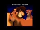 «Со стены король  лев 4» под музыку Король Лев 2: Прайд Симбы - Он живёт в тебе. Picrolla