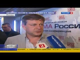 Вести Спорт: Автограф-Cессия / Союз ММА России / M-1Challenge 32