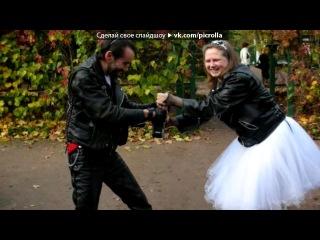 «Свадьба 06.10.2007» под музыку The Prodigy - Voodoo People. Picrolla