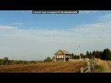 «моя малая родина» под музыку Anna tulla ft Elena Pavlova - Kahten (DeSTRUCTOR mix 2011). Picrolla
