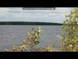 «Карелии» под музыку Игорь Крутой - Просто красивая музыка без слов.......... . Picrolla