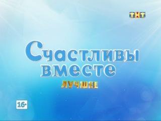 Плашка ТНТ - Счастливы вместе - Лучшше (Май 2013)