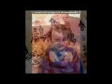 «моё счастье по имени Настя» под музыку (Dj Alex Grifid) (03.2011) [vkhp.net] - Детская сказка (Маша и медведь electro version  ) (Ржачный клубнячок 2011). Picrolla