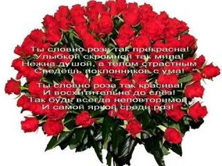Все цветы к твоим ногам картинки
