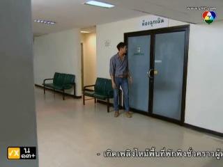 Месть, научившая любить /Roy Lae Sanae Luang (Таиланд, 2013 год, 16/18 серий)