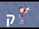 Очень полезно для изучающих Иврит - Алфавит!