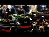 «Локомотив Ярославль...Помним...Любим...Скорбим...07.09.11...» под музыку MC Loko - 7 сентября к годовщине трагедии. Picrolla