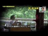 Gaki no Tsukai #1112 (2012.07.01) - Heipo Man Up Trip with Kazutoyo Koyabu