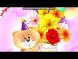 «аниме» под музыку С днем рождения,моя дорогая! - Моя любимая подружка, эту песенку я посвящаю тебе в Твой День Рождения, ты