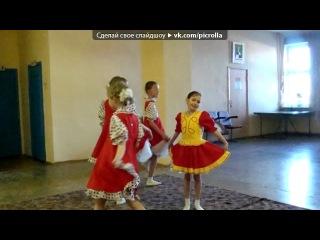 «танцы» под музыку Afric Simone - Амана кукарела ша ла ла ла. Picrolla