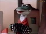 Песня крокодила Гены -
