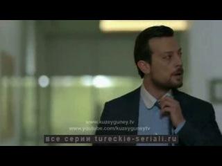 Кузей Гюней 73 серия 2 анонс tureckie