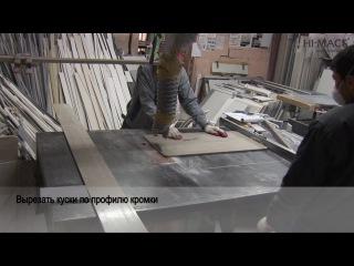 Процесс производства кухонной столешницы из искусственного камня HI-MACS