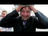 Свадьба и день рождения моего друга. под музыку Неизвестен - 022 Николай Шлевинг - Ах, Эта Свадьба Пела И Плясала. Picrolla