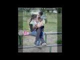 «самые счастливые дни в школе» под музыку Любовные истории - [..♥Школа, школа, я скучаю♥..]. Picrolla