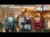 Мой Юбилей под музыку Веселые Украинские песни - САМОГОНОЧКА. Picrolla