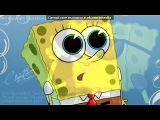 спанч боб под музыку Спанч боб кто живёт на дне океана Picrolla