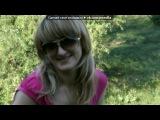 «Со стены друга» под музыку Lara Fabian (http://mp3xa.net) - Adagio. Picrolla
