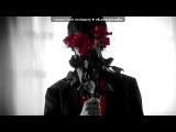 Со стены Челкастыее_ под музыку Michael Andrews - Mad World (Feat. Gary Jules) (Alternate Version). Picrolla