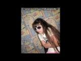 «я)» под музыку я тебя точно выебу_бум - ♥ . Picrolla