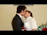 Свадьба. . . под музыку Он предложил выйти мне замуж - Замуж (DJ Mikis &amp Dmitriy Nikolayzen REMIX). Picrolla