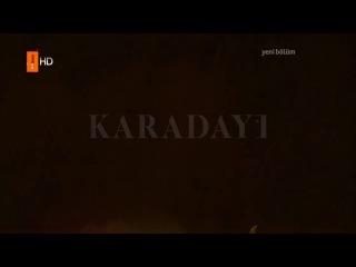 Карадай / Karadayi - 3 серия (сериал 2012) mundolatino.org.ua/turzia/1641-karaday-karadayi-smotret-onlayn.html