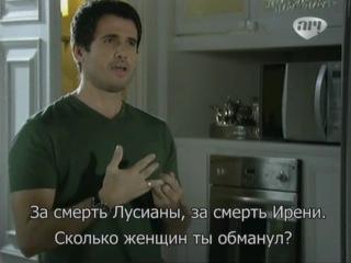 Безрассудное сердце / Insensato Coracao -148 серия(с русскими субтитрами)