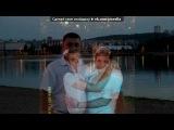 КДИ под музыку Алсу - Любимый мой=эта песня посвящается тебе,она всегда в моей душе.все слова в этой песни в точности про мою любовь к тебе=люблю... . Picrolla
