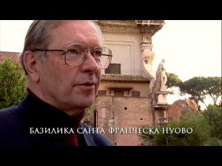 Паломничество в вечный город. фильм 2. Апостол Петр. Кшиштоф Занусси