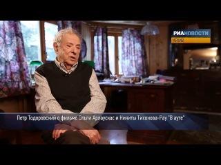 Одно из последних интервью режиссёра Петра Тодоровского