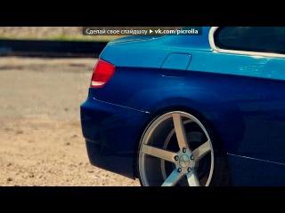 «С моей стены» под музыку BMW M3 Power  - BMW E36 M3. Picrolla