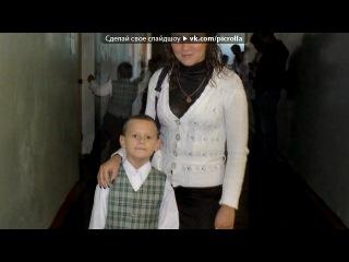 Мой сынок Никита и его друзья под музыку ♥ ♥ ♥С ДНЁМ РОЖДЕНИЯ ТЕБЯ ♥ ♥ ♥ С Днем рождения тебя сынок Picrolla